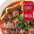 横浜中華街 重慶飯店 (じゅうけいはんてん) 麻婆豆腐醤 130g(マーボードウフジャン)麻婆豆腐の素
