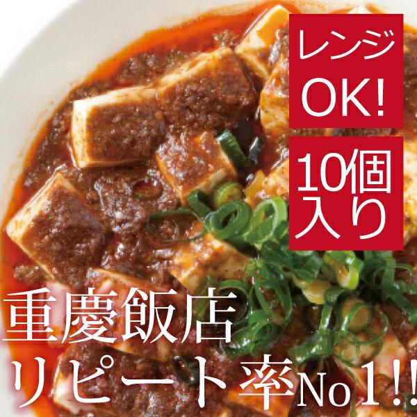 【送料無料】重慶飯店 麻婆豆腐醤 10個セット(マーボードウフジャン)麻婆豆腐の素 横浜中華街