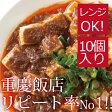 【送料無料】横浜中華街 重慶飯店 (じゅうけいはんてん ) 麻婆豆腐醤 10個セット(マーボードウフジャン)麻婆豆腐の素