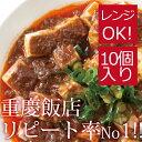 【送料無料】重慶飯店 麻婆豆腐醤 10個セット(...