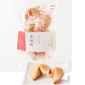 重慶飯店フォーチュンクッキー(おみくじ入り・幸福餅)10個入り