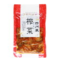 重慶飯店 四川風ザーサイ 搾菜