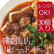 【送料無料】横浜中華街 重慶飯店 (じゅうけいはんてん) 麻婆豆腐醤 30個セット(マーボードウフジャン)麻婆豆腐の素