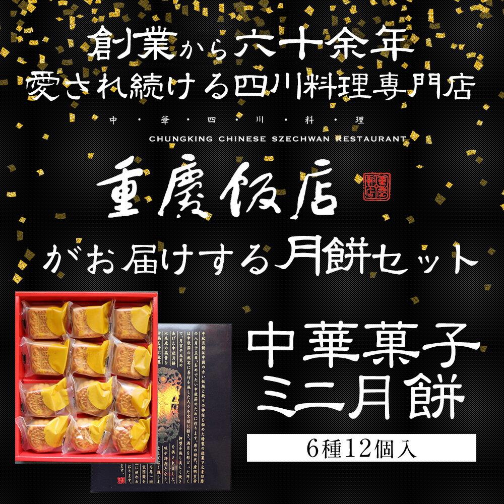 重慶飯店ミニ月餅12個入(ミニゲッペイ)