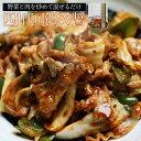 重慶飯店 四川回鍋肉醤(ホイコーロージャン)