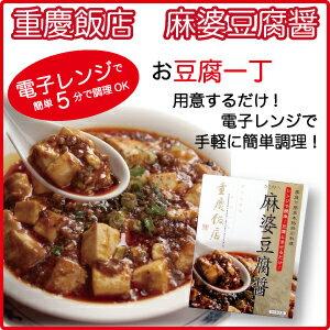電子レンジで簡単調理!重慶飯店麻婆豆腐醤
