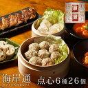 ギフト プレゼント 【送料無料】重慶飯店 点心料理セット6種