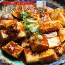 【送料無料】重慶飯店 麻婆豆腐醤 10個セット(マーボードウフジ……