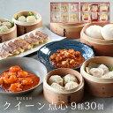 お中元 ギフト プレゼント 【送料無料】重慶飯店 飲茶料理セット9種 クイーン  本格