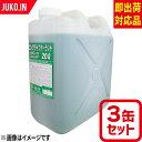 3缶セット 国産メーカー品 ロングライフクーラント 大容量の20L 不凍液 LLC