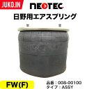 NEOTEC ネオテック エアスプリング 008-00100 ヒノ 日野自...