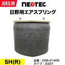 NEOTEC ネオテック|エアスプリング 008-01400|ヒノ 日野自...