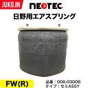 NEOTEC ネオテック|エアスプリング 008-0300B|ヒノ 日野自...