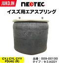 NEOTEC ネオテック|エアスプリング 009-00100 |いすず自動...