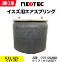 NEOTEC ネオテック エアスプリング 009-00200  いすず自動...