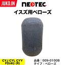 NEOTEC ネオテック|エアスプリング 009-00100B |いすず自動...