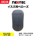 NEOTEC ネオテック|エアスプリング 009-00200B |いすず自動...