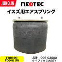 NEOTEC ネオテック|エアスプリング 009-03000 |いすず自動...