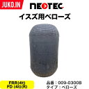 NEOTEC ネオテック エアスプリング 009-0300B  いすず自動...