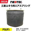 NEOTEC ネオテック|エアスプリング 013-00500 |三菱 フソウ...