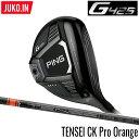 PING ピン G425 MAX フェアウェイウッド TENSEI CK Pro Orange シャ...