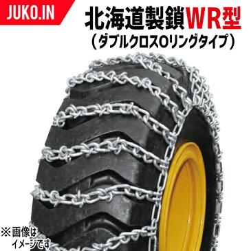 クーポン有 北海道製鎖 建機タイヤチェーン G23525W 23.5-25 線径10×13 WR型(ダブルクロスOリングタイプ)タイヤ2本分 タイヤショベル・ホイールローダー 送料無料
