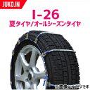クーポン有 SCC JAPAN乗用車用(アイスマン)ケーブルチェーンI-26夏タイヤ/オールシーズンタイヤ(タイヤ2本分)