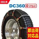 クーポン有 【4ペアセット】SCC JAPAN小・中型トラック用(DC)ケーブルチェーンDC360送料無料!(タイヤ8本分)
