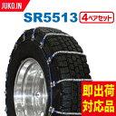 クーポン有 【4ペアセット】SCC JAPAN大型トラック/バス用(SR・SS)ケーブルチェーンSR5513送料無料!(タイヤ8本分)