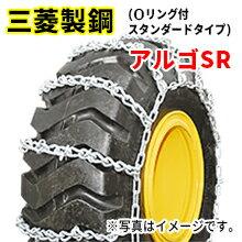 三菱製鋼 アルゴSR 建機タイヤチェーン 13.00-24(B13024R) 線径9×10 Oリング付スタンダード型 1ペア(2本分) ホイールローダー タイヤチェーン