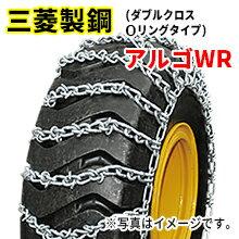 三菱製鋼 アルゴWR 建機タイヤチェーン 12.00-20 線径9×10 ダブルクロスOリングタイプ 1ペア(2本分) タイヤショベル ホイールローダー 金属鉄製タイヤチェーン