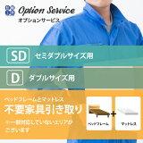 [セミダブル・ダブル]不要ベッドフレーム+マットレス[1台分] 引取処分サービス ご購入ページ