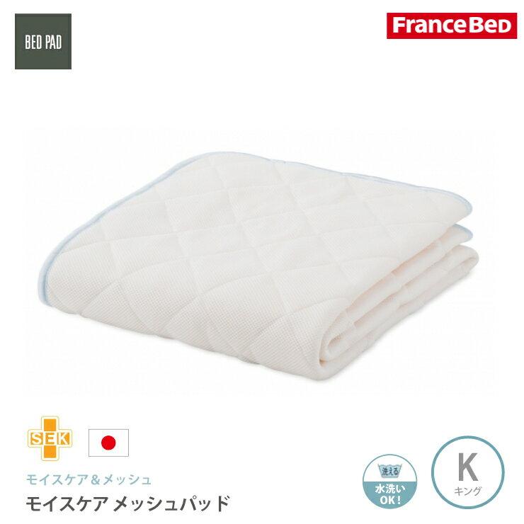 フランスベッド モイスケアメッシュパッド Kキングサイズ 手洗いOK リバーシブルタイプで一年中快適 日本製 洗濯ネット付:熟睡工房