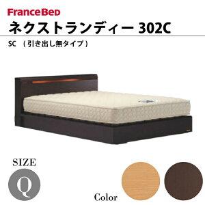 フランスベッドネクストランディー302C