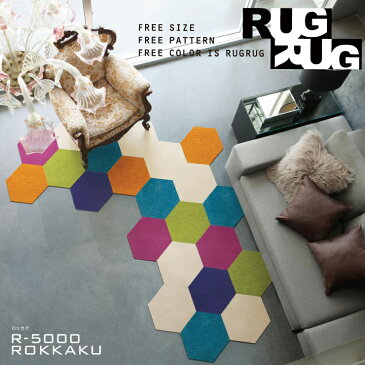 カーペット RUGRUGタイル ラグラグタイル R-5000 43X50cm 4枚セット 六角形 防ダニ加工 遊び毛が出にくい 手洗いOK 防炎効果 滑り止め付き 日本製