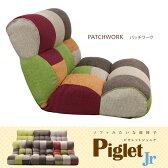 【ポイント15倍】【送料無料】新商品! ソファ座椅子 Piglet Jr ピグレットジュニア Junior カワイイ カラフル 選べるカラー 人気 コンパクト
