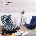 アイロチェア リクライニング座椅子 ボーダー 回転式 カワイイ カラフル 選べるカラー 人気 ILO コンパクト 新生活 ギフト