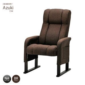HIKARI AZUKI アズキ 木製高脚高座椅子 ファブリック/レザー ハイバックチェア 光製作所 高さ調節 レバー式 12段階リクライニング 収納ポケット付き肘カバー着脱可能 組み立て式 敬老の日 ギ