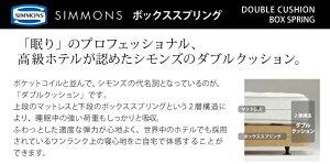 正規販売店SIMMONSシモンズボックススプリングBA13001/2