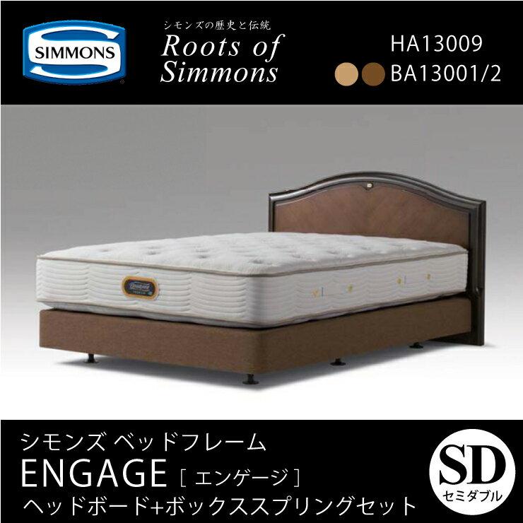 正規販売店 SIMMONS シモンズ エンゲージ ENGAGE 木製ヘッドボード+ボックススプリング SD セミダブルサイズ(マットレス別売)大人が選ぶベッド【代引不可】
