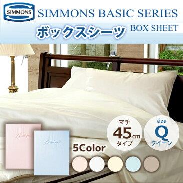 ★あす楽★正規販売店 SIMMONS シモンズ ボックスシーツ Q クイーンサイズ マチ45cm LB0805 シモンズマットレスに最適 レジェンド50用 ベーシックシリーズ BOXシーツ マットレスカバー