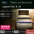 【送料無料】正規販売店 twin collection Legend Twin2 25[セミダブル2台セット]シモンズ ベッド マットレス付き SIMMONS 限定モデル ツインコレクション レジェンドツイン25 ゴールデンバリュー ダブルクッション【代引不可】メーカー在庫小