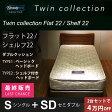 【送料・組立・設置無料!】正規販売店 twin collection flat22/shelf22 [シングル/セミダブルセット] シモンズ ベッド マットレス付き SIMMONS 限定モデル ツインコレクション ツイン22 シェルフ22 ゴールデンバリュー