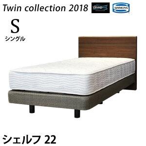 シェルフ22 シングル