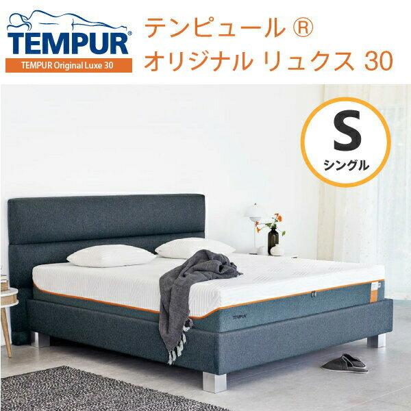 【正規販売店】テンピュール tempur マットレス オリジナルリュクス 30 シングルサイズ