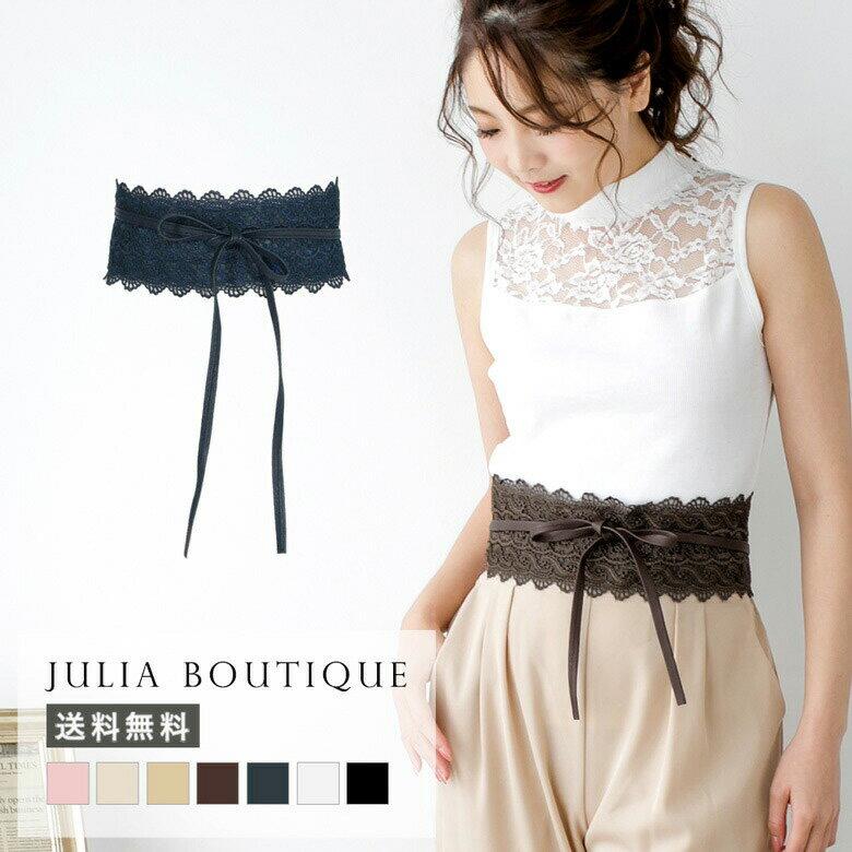 JuliaBoutique(ジュリアブティック)『総レースサッシュベルト』