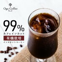 【ポイント10倍】カフェインレスコーヒー (100g) カフェインレス デカフェ 有機栽培 コーヒー 珈琲 インスタントコーヒー メキシコ産 アラビカ種 リラックス クラフト袋 おいしい 99%カフェインカット みつぎ工作 送料無料