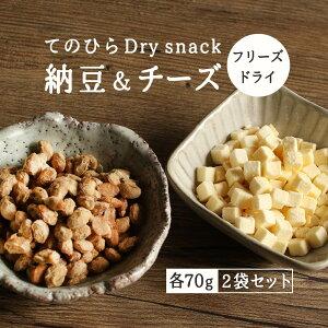 【てのひらドライスナック】乾燥納豆 乾燥チーズ ドライ納豆 ドライチーズ 納豆 チーズ フリーズドライ おつまみ お菓子 大人 おやつ タンパク質補給 栄養補給 70g×2袋 送料無料 みつぎ工作