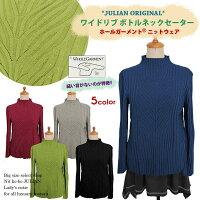 ホールガーメント●日本製カシミアの入ったソフトな肌触りのワイドリブボトルネック長袖セーターサイズはМ、L、LLを取り揃えています♪【メール便不可】