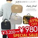 【メーカー希望小売価格3,200円→980円!】69%OFF!グログラ...